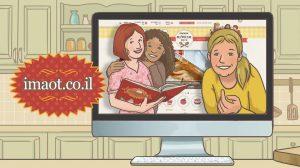 קבוצת פייסבוק אמהות מבשלות ביחד