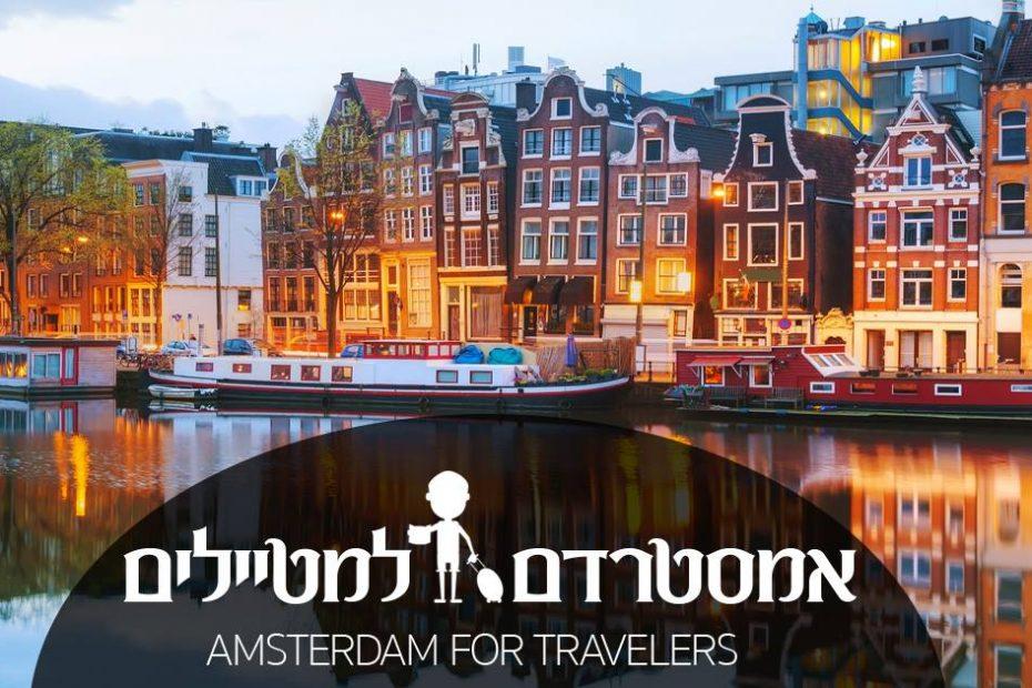 קבוצת פייסבוק אמסטרדם למטיילים