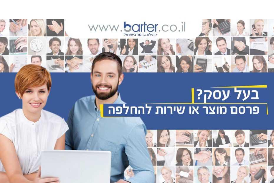 ברטר Barter - שירות עסקי להחלפה