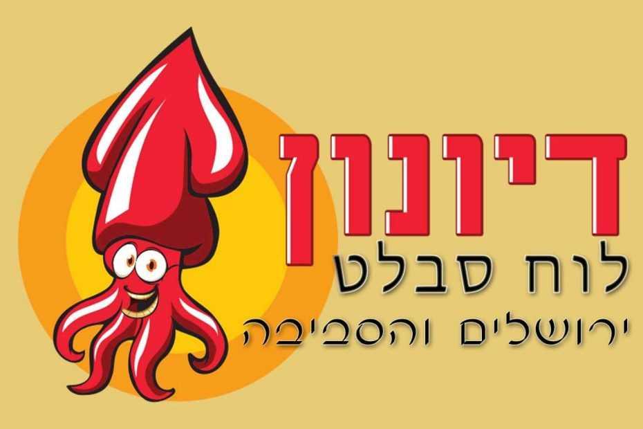 קבוצת פייסבוק סאבלט דיונון סבלט ירושלים והסביבה