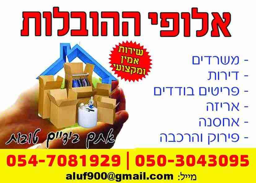 דירות בתל אביב ריקות ושותפים