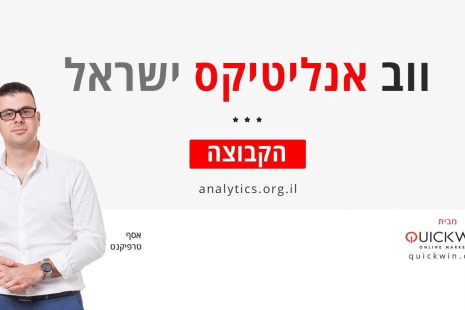 ווב אנליטיקס ישראל