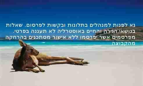קבוצת פייסבוק ישראלים באוסטרליה - הגירה קליטה והחיים באוסטרליה