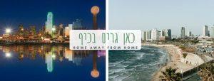 קבוצת פייסבוק ישראלים בדאלאס