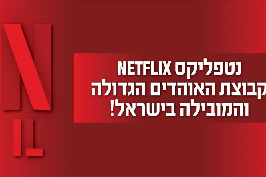 נטפליקס - Netflix
