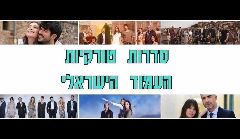 קבוצת פייסבוק סדרות טורקיות-העמוד הישראלי