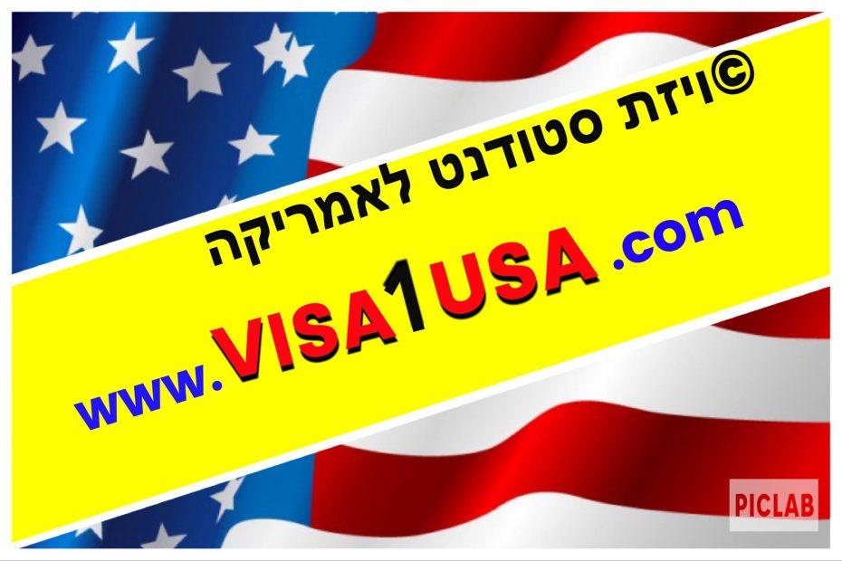 קבוצת פייסבוק סטודנטים ישראלים בארה''ב