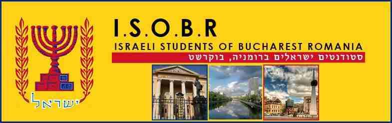 קבוצת פייסבוק סטודנטים ישראלים ברומניה בוקרשט