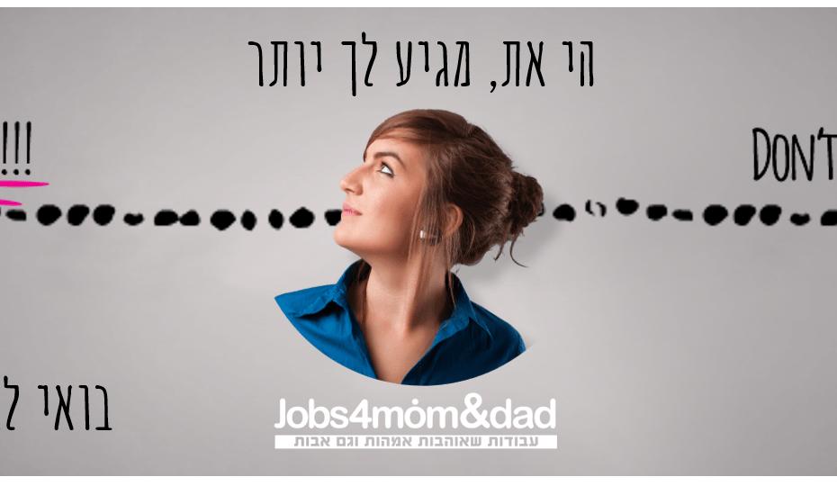 עבודות שאוהבות אמהות jobs4mom