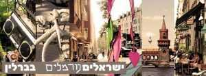 קבוצת פייסבוק ישראלים נורמלים בברלין
