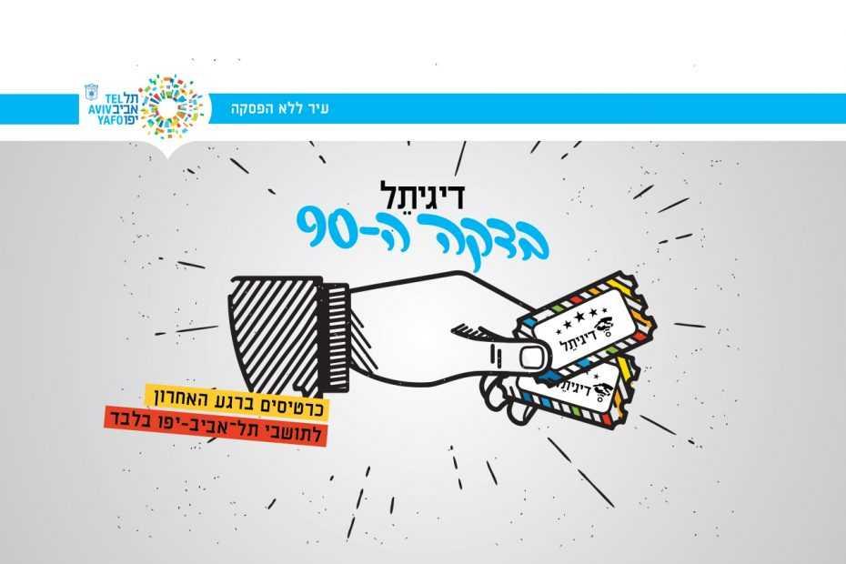 דיגיתֵל דקה 90 - כרטיסים למופעים ברגע האחרון לתושבי תל אביב-יפו בלבד
