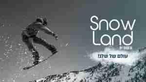 קבוצת פייסבוק SNOWLAND סקי וסנובורד